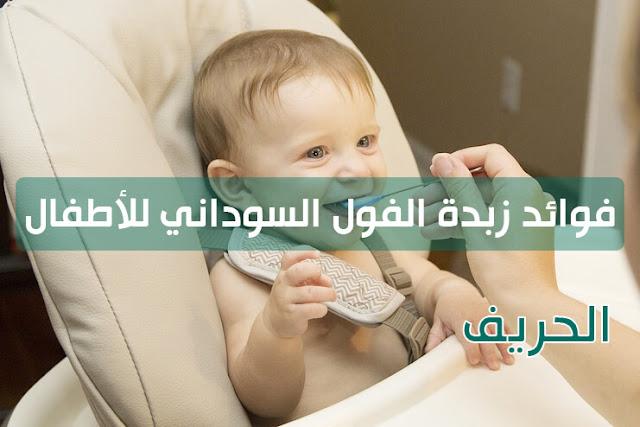 فوائد زبدة الفول السوداني للأطفال
