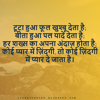 Best Hindi Love Shayari