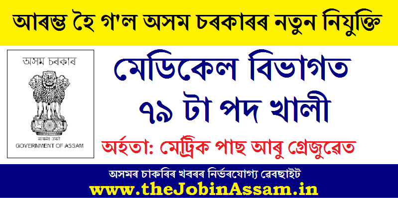DME Assam Recruitment 2020: Apply online For 79 Grade III Posts @Lakhimpur Medical college