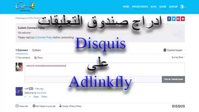 دورة إنشاء موقع إختصار الروابط إضافة صندوق التعليق Disqus على سكريبت adlinkfly