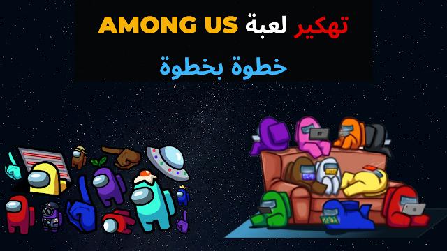 تهكير لعبة among us