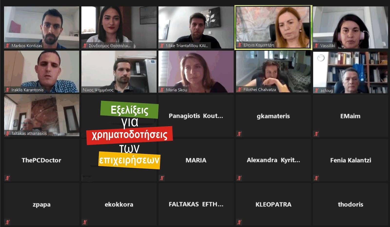 Διαδικτυακό workshop από τον ΣΘΕΒ: «Οι εξελίξεις για τις χρηματοδοτήσεις των επιχειρήσεων»