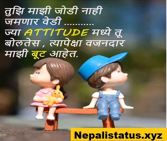 marathi-attitude-status-images