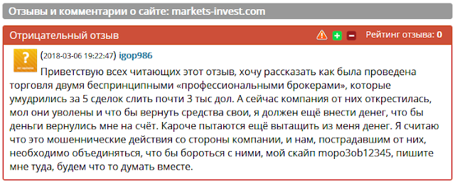 Брокеры мошенники (Markets Invest)