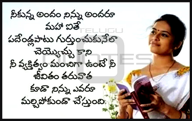Best-life-inspiration-quotes-for-Whatsapp-motivation-Quotes-Telugu-QUotes-Facebook-Images-Wallpapers-Pictures-Photos-free
