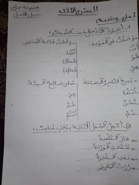 تمارين داعمة في اللغة العربية المرحلة الثالثة المستوى الثالث
