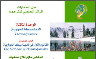 تحميل كتاب القانون الأول في الديناميكا الحرارية pdf سيروي ـ مترجم إلى العربي