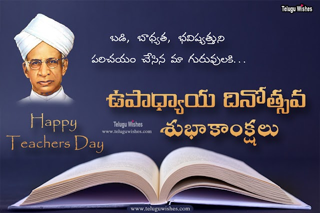 Happy Teachers Day Wishes Quotes Images messages in Telugu | Teachers Day Quotes in Telugu Images Download