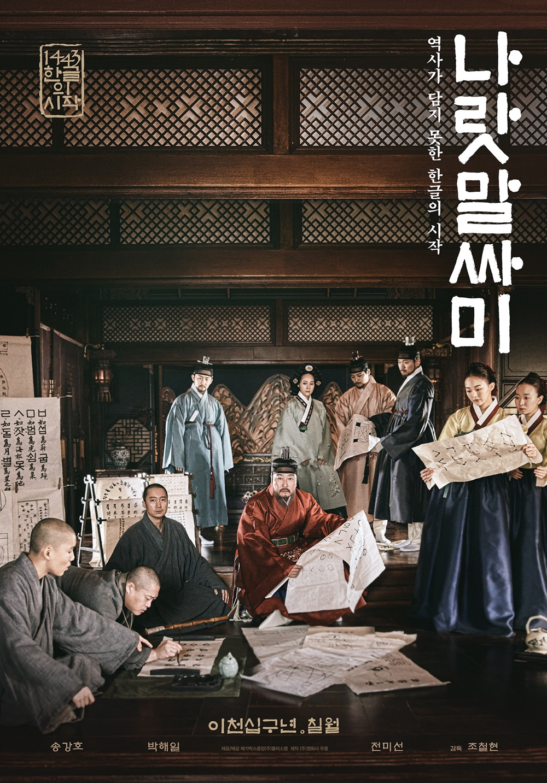 Sinopsis The King's Letters / Naratmalssami (2019) - Film Korea