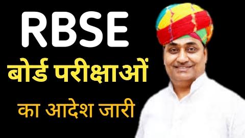 RBSE 12th Board News