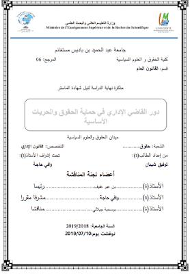 مذكرة ماستر: دور القاضي الإداري في حماية الحقوق والحريات الأساسية PDF