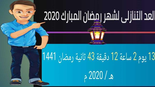 كيفية اضافة اداة العد التنازلى لشهر رمضان المبارك الى مدونة بلوجر ٢٠٢٠