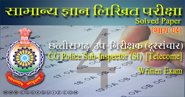 its general knowledge questions hindi-chhattisgarh police sub-inspector written exam gk solved question paper in hindi with correct answers. cgpolice telecom department objective online test (MCQ test) hindi pdf etc.