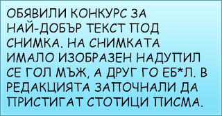 СМЕШНИ ВИЦОВЕ - конкурс за най-добър текст под снимка
