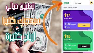 تطبيق جديد لربح المال ورصيد الباي بال