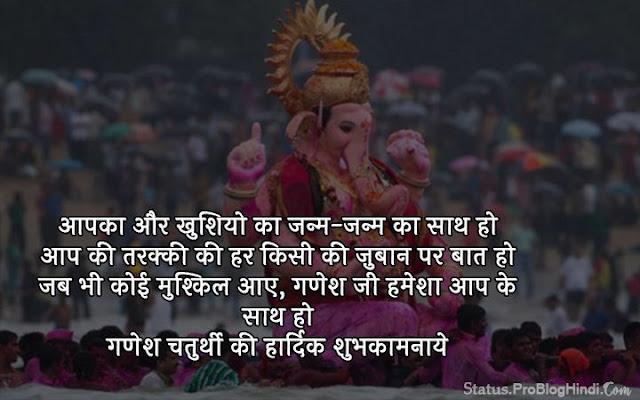 ganesh chaturthi status for whatsapp