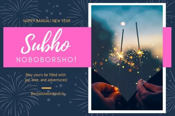 30+ Happy Bengali New Year Wishes Images (Subho Noboborsho) 2021