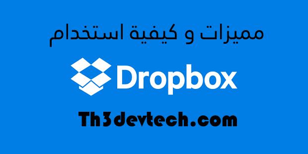 الخدمة السحابية DropBox