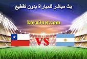 مشاهدة مباراة الارجنتين وتشيلى بث مباشر اليوم 14-6-2021 كوبا امريكا 2021