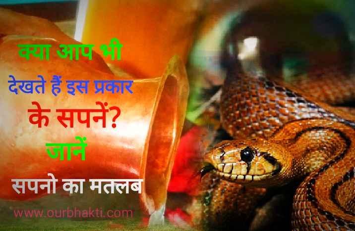 swapna phal hindi