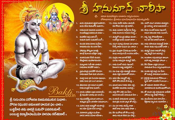 Hanuman Chalisa in telugu pdf images