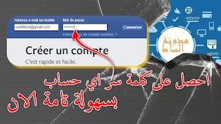 كسف كلمة سر الفيسبوك