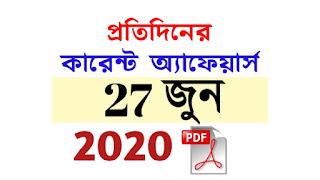 27th June Current Affairs in Bengali pdf