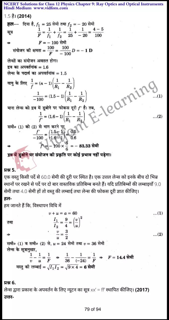 class 12 physics chapter 9 light hindi medium 79
