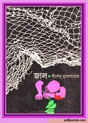 Jaal by Shirshendu Mukhopadhyay