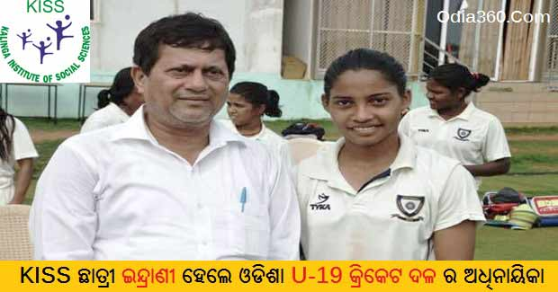 KISS Student Indrani to lead Odisha Women's U-19 Cricket team
