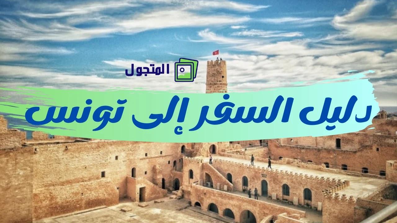 دليل السفر إلى تونس : نصائح + خط سير الرحلة