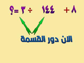 درس رياضيات,الاولوية في العمليات الحسابية 23