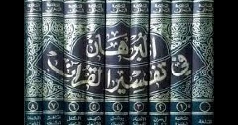 تحميل كتاب البرهان في تفسير القران للسيد هاشم البحراني