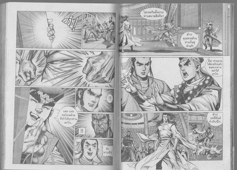 Demi Gods & Semi Devils - หน้า 127