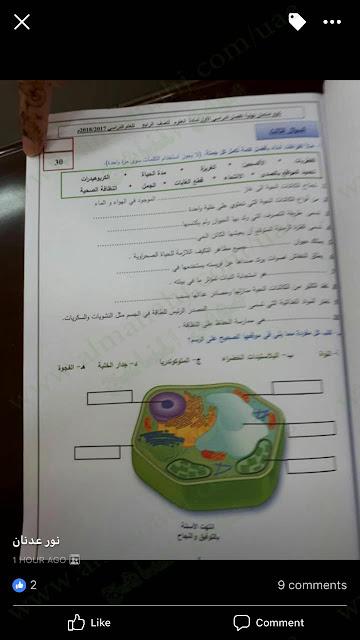 كتاب العلوم للصف السابع الفصل الثاني