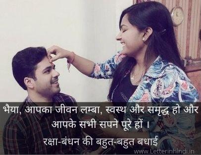 रक्षा-बंधन/राखी की बधाई मैसेज (Raksha bandhan wish samples in hindi/english)