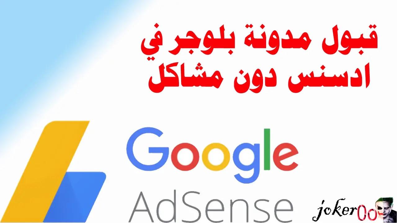 قبول مدونة بدومين بلوجر المجاني - مساعدة AdSense