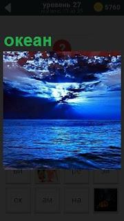 Небо покрыто темными облаками и только еле пробивается луч солнца над океаном. Волны бьются о берег