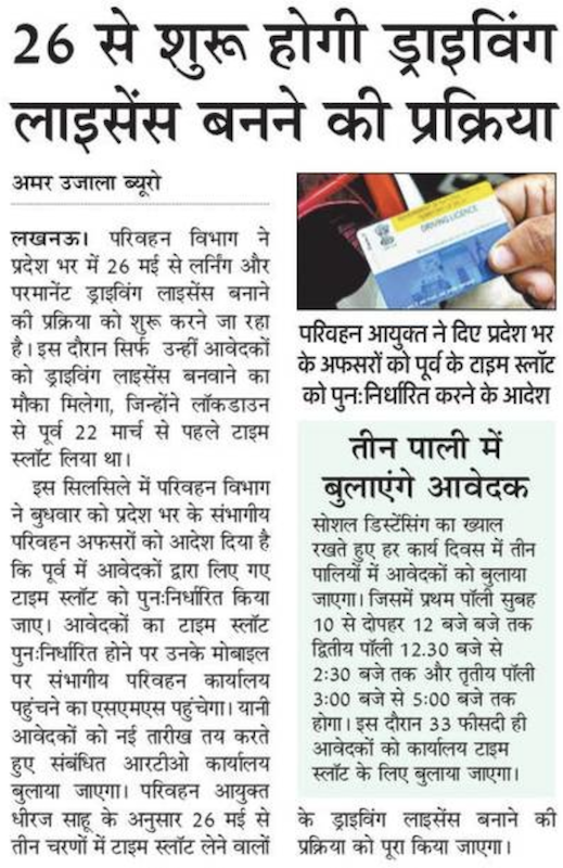 Up Driving Licence Customer Care Number Dl Toll Free Number Status Check