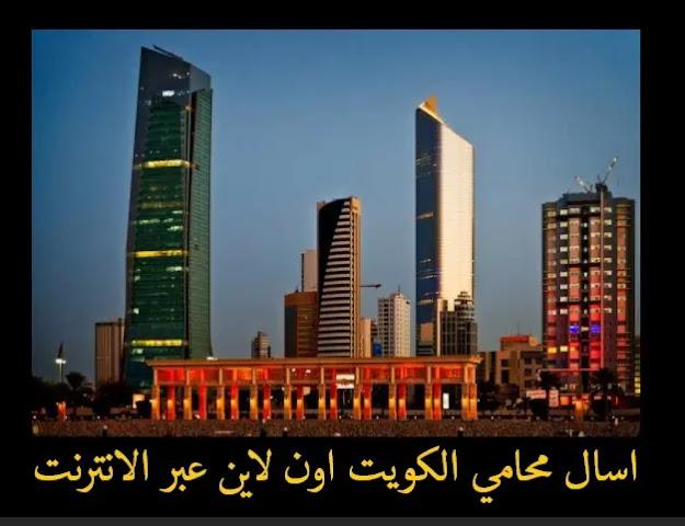 اسال محامي الكويت