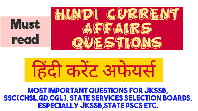 Hindi current affairs questions