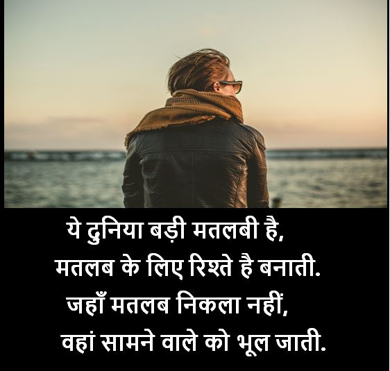 duniya shayari images collection, duniya shayari images download