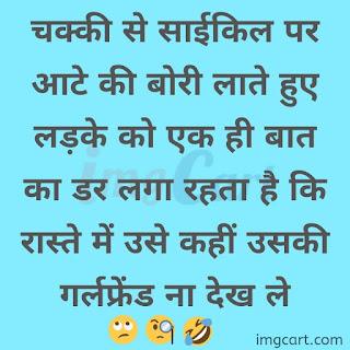 Funny Joke With Image In Hindi
