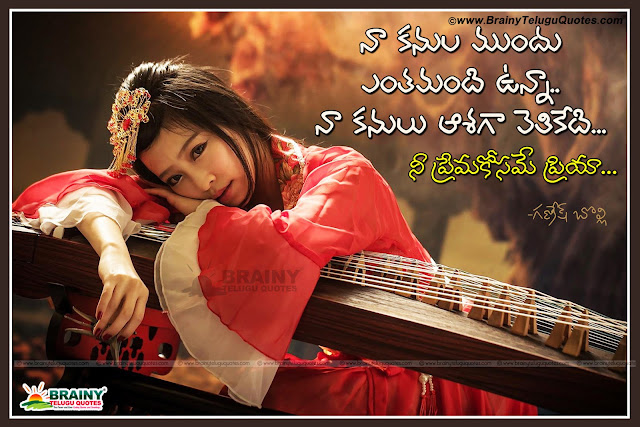 Here is  New Telugu Love quotes, Love messages in telugu, heart touching telugu love quotes, Latest telugu love quotations, Heart touching telugu love quotes for youth, Beautiful telugu love messages. New Telugu Love quotes,Telugu love messages quotes, Heart touching telugu love quotes, beautiful love messages in telugu, inspiring motivational love messages in telugu, sad alone love quotes in telugu. Heart touching Love Quotes,Telugu good night quotations with love messages, nice telugu love messages quotes images, love pictures messages with telugu quotations, nice telugu love quotes, beautiful love messages quotes in telugu,