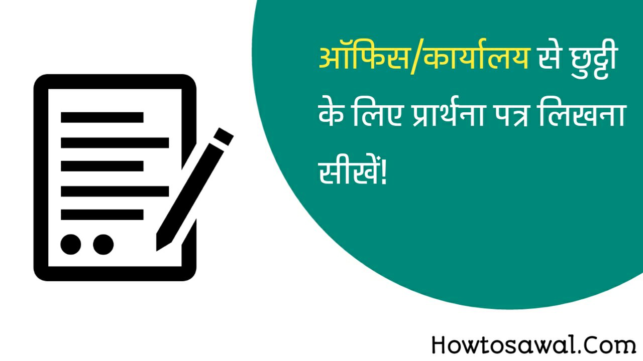 Leave application format in hindi