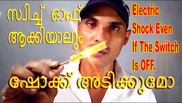 Electric shock even if the switch is off,electrical shock from home appliances,switch,electrical,