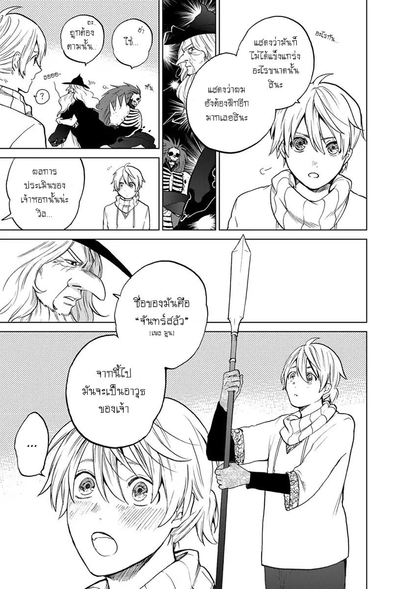 อ่านการ์ตูน Saihate no Paladin ตอนที่ 5 หน้าที่ 3