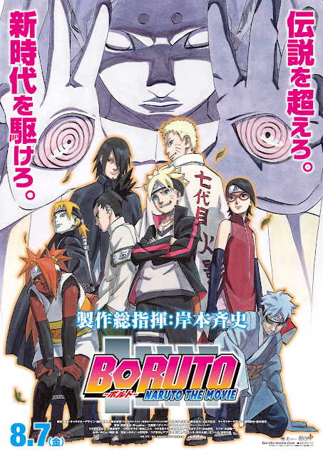 Boruto: Naruto the Movie (2015) tainies online oipeirates