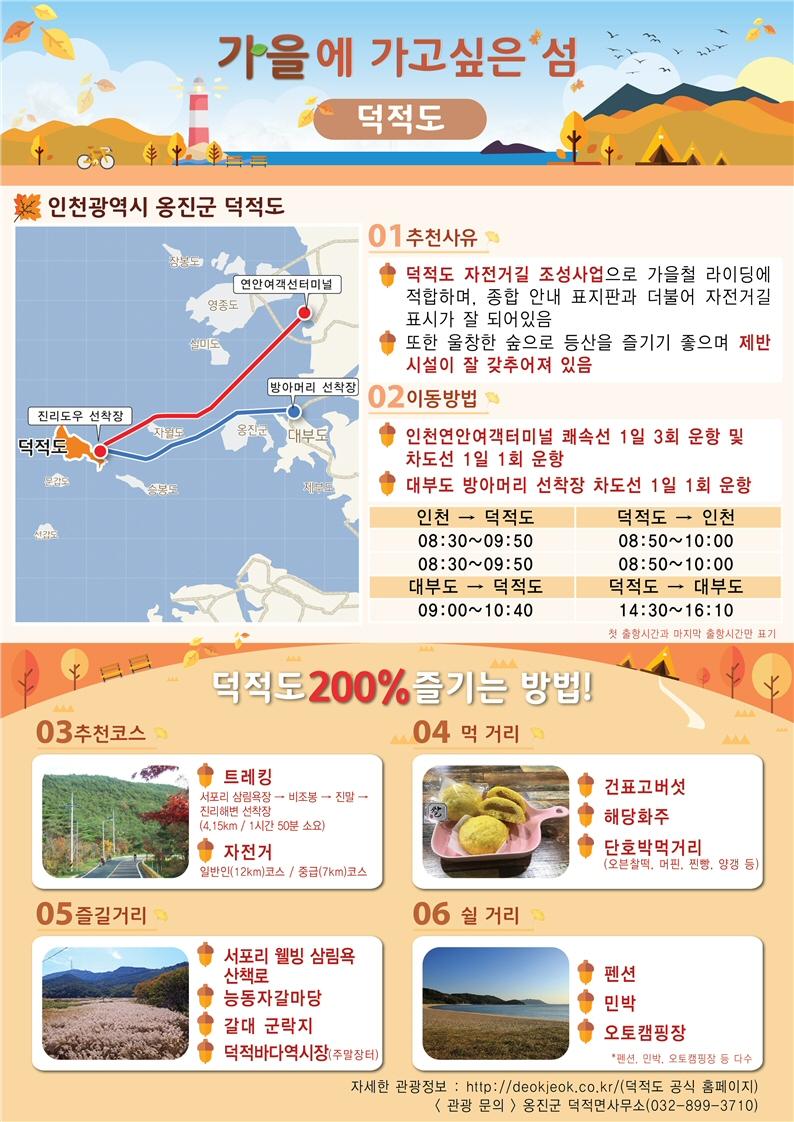 가을에 가고싶은 섬, 걸으며 산림욕을 즐기는 '덕적도' (인천 옹진군)