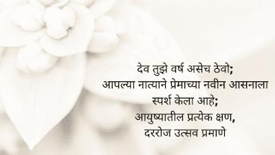 Wedding Quotes  Marathi 2021